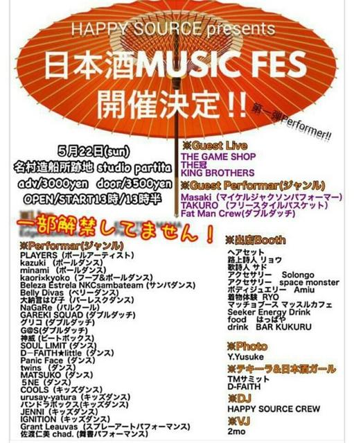 日本酒MUSIC FES