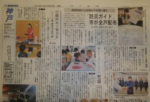 神戸新聞記事掲載☆保育園スプレーアート体験イベント☆の画像
