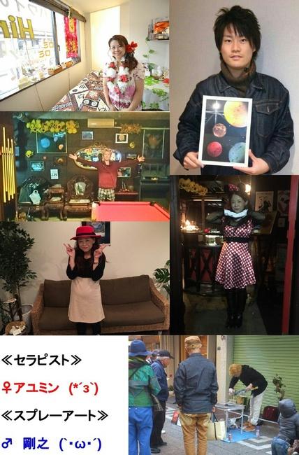 ☆アユミンと剛之のおしゃべりライヴ☆(第二回)の画像