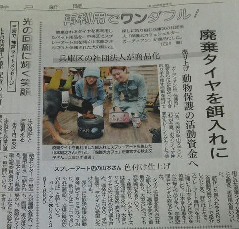 神戸新聞☆破棄タイヤの再利用記事掲載☆の画像