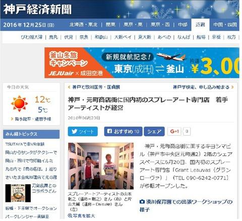 神戸経済新聞☆店舗移転リニューアルオープン記事掲載☆の画像