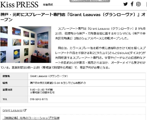 Kiss Press☆店舗移転リニューアルオープン記事掲載☆の画像