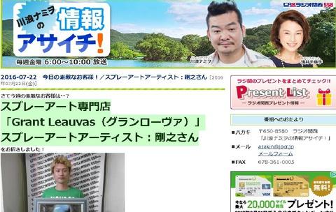 ラジオ関西☆川浪ナミヲの情報アサイチ出演☆の画像