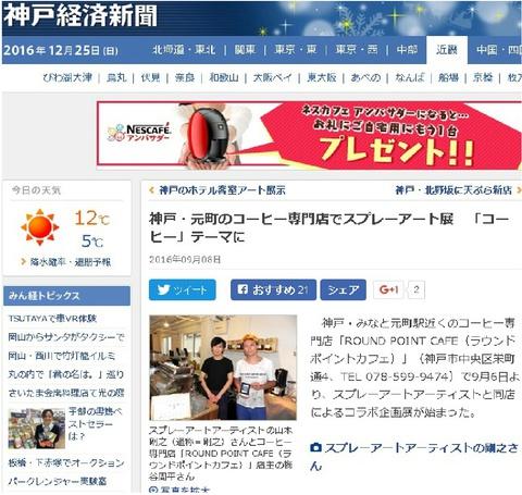 神戸経済新聞☆コーヒー専門店とコラボ企画展記事掲載☆の画像