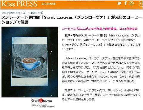 ☆kissPress記事掲載☆コーヒー専門店とのコラボ企画展の画像