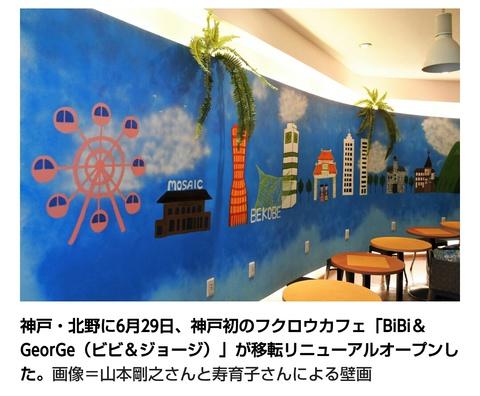 神戸経済新聞☆スプレーアート記事掲載☆の画像