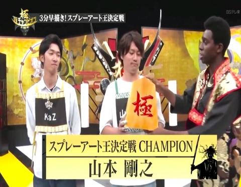 テレビ東京『TVチャンピオン極~KIWAMI~』スプレーアート王決定戦出演の画像