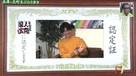 関西テレビ『よ~いドン!となりの人間国宝さん』出演の画像