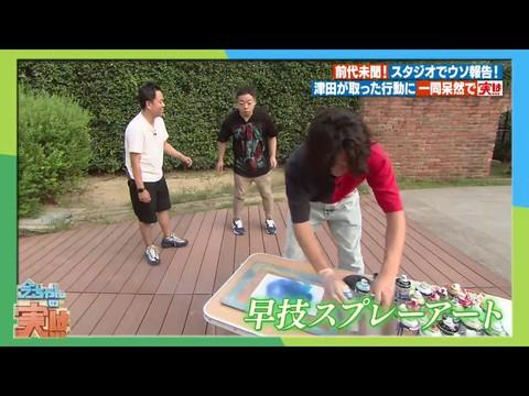 朝日放送テレビ【今ちゃんの実は...令和イチ7連発!】出演の画像