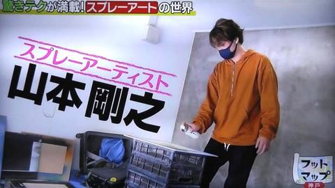 関西テレビ放送【フットマップ】出演の画像