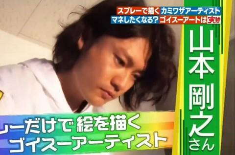 ABC朝日放送『今ちゃんの実は...』出演の画像