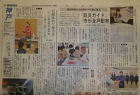 ☆神戸新聞記事掲載☆の画像