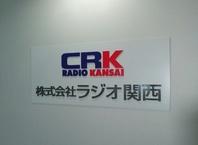 ラジオ生放送出演!の画像