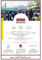10月2日(日) ☆神戸レンガ倉庫マルシェ出店☆の画像