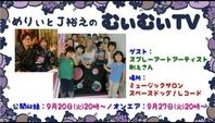☆めりぃとJ裕之のむぃむぃTVオンエア☆の画像