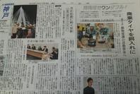 神戸新聞記事掲載☆破棄タイヤの再利用☆の画像