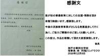神戸中華同文学校作品寄贈の画像