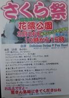 ☆第一回花隈りんじん祭☆出店(3月26日)の画像