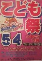 神戸花隈こども祭出店5月4日(木)の画像