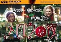 『メロウな夜』ゲスト出演5月8日(月)の画像