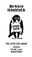 隠れ家BAR【HANGOVER】にスプレーアートの画像