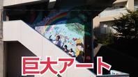 巨大外壁アート完成!の画像