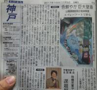 神戸新聞記事掲載☆山陽須磨駅前巨大アート☆の画像