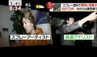 日本テレビ『スッキリ』出演の画像