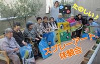 スプレーアート体験イベント(介護施設)の画像