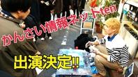 読売テレビかんさい情報ネットten出演決定!の画像