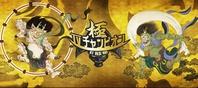 テレビ東京TVチャンピオン極~KIWAMI~収録の画像