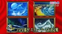 テレビチャンピオン極~KIWAMI~ 【スプレーアート王決定戦】予告動画の画像
