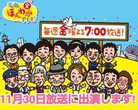 11月30日(金)『大阪ほんわかテレビ』出演の画像