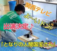 関西テレビ『よーいドンとなりの人間国宝』出演決定の画像