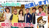 12月6日(木)関西テレビ『よーいドン!』出演の画像