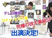 12月8日(土)テレビチャンピオン極『究極の技大集結SP』出演決定の画像