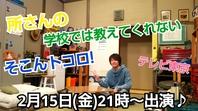 2月15日(金)21時~テレビ出演!の画像