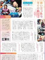 インタビュー記事掲載『未来ジャーナル3月号』の画像