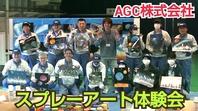 ☆スプレーアート講師☆AGC株式会社(旭硝子)の画像