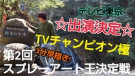 TV東京『第二回スプレーアート王決定戦』動画アップの画像