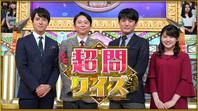 日本テレビ『超問クイズ!真実か?ウソか?』出演決定の画像