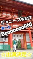 MBS毎日放送『ジャニーズWESTの激ハネBoooooooRN』出演決定の画像