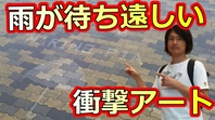 【三井アウトレットパーク マリンピア神戸】雨の日にだけ現れる不思議なフォトジェニックアートを制作しました!の画像