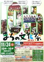 11月24日(日)まちの文化祭でスプレーアート体験教室開催の画像