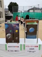 まちの文化祭(スプレーアート体験会開催)の画像