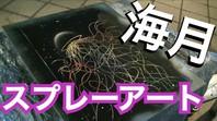 神秘的な加茂水族館のクラゲをスプレーアートで描く方法【初級編】の画像