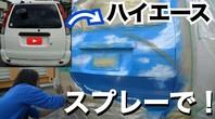 【DIY】トヨタハイエースに虹と青空をスプレーアートで!の画像