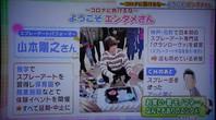 ちちんぷいぷい出演動画アップの画像