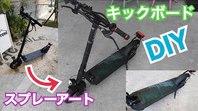原付バイクとして公道走行可能な2020おすすめ電動キックボードにスプレーアートの画像