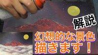 スプレーとチラシで描く絶景!満月の夜に山と雲海を描く動画アップの画像